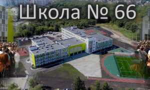 Официальный сайт пензенской школы №66