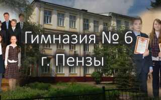 Официальный сайт лингвистической гимназии № 6 г. Пенза