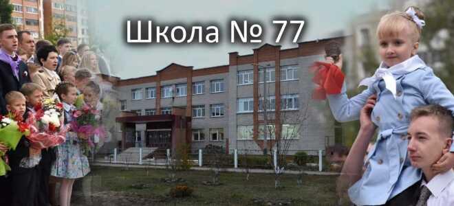 Официальный сайт пензенской школы № 77