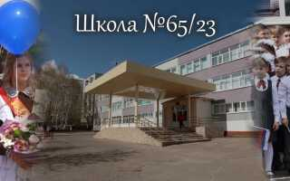 Официальный сайт школы № 65/23 города Пензы