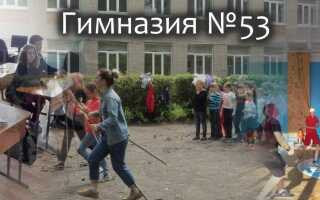 Официальный сайт МБОУ «Гимназия № 53» г. Пензы