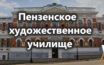 Художественное училище им. К.А. Савицкого в Пензе