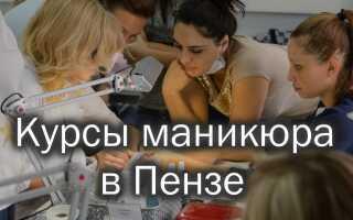 Обучение маникюру в Пензе — как правильно выбрать курсы