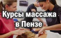 Курсы массажа в городе Пенза — как правильно выбрать школу для обучения