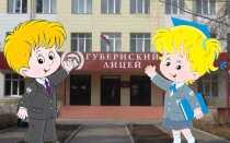 Официальный сайт пензенского Губернского лицея для одаренных детей