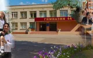 Официальный сайт гимназии № 44 в Пензе