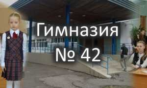 Официальный сайт пензенской гимназии № 42