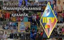 Сайт пензенского Многопрофильного колледжа при ПГУ