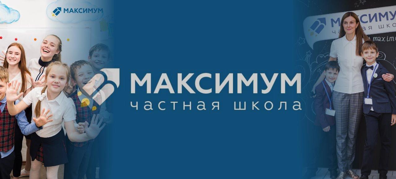 Школа Максимум